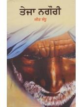 Teja Nagori - Book By Jeet Singh Sandhu