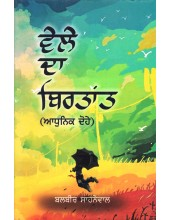 Vele Da Birtant - Adhunik Dohe - Book By Balbir Sahnewal