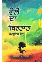 Vele Da Birtant - Adhunik Dohe - Book By Balbir Sahnewal