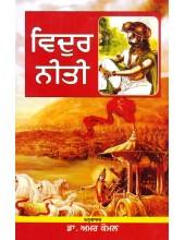 Vidur Neeti - Book By Dr. Amar Komal