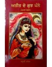 Ateet De Kujh Panne - Book By Saruchi Kamboj