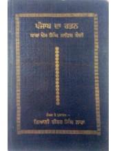 Punjab Da Rattan Baba Khem Singh Sahib Bedi - Book By Gyani Ishar Singh Nara
