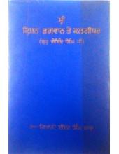 Sri Krishan Bhagwan Te Kalgidhar Guru Gobind Singh Ji - Book By Gyani Ishar Singh Nara