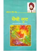 Chauthi Koot - Book By Waryam Singh Sandhu