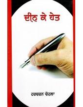 Deen Ke Het - Book By Harcharan Chohla