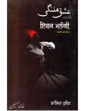 Ishq Malangi - Punjabi Kahanian In Urdu - Book By Khalid Hussain