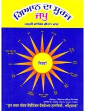 Gyan Da Suraj Jap ( Japji Sahib Jeevan Janch) - Book By Lecturer Joginder Singh Sewak