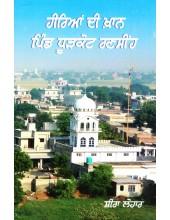 Heeryan Di Khaan Pind Dhurkot Ransih - Book By Seera Lohar