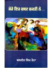 Mere Eh Shabad Shakti Ne - Book By Baljeet Singh Raina