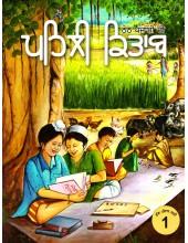Theth Punjabi Di Pehli Kitab