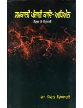 Samkali Punjabi Kaav-Adhyan - Book By Dr. Mohan Tyagi