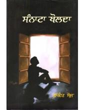 Sanaata Bolda - Book By Rupinder Soz