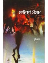 Sazishi Mausam - Book By Sukhinder