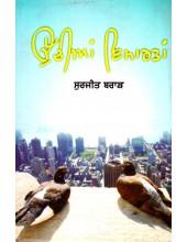 Uchian Imartan - Book By Surjit Brar