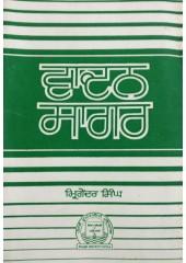Vaadan Saagar - Vol 1 - Book By Kanwar Mrigendar Singh