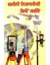 Zamini Nishandehi Kiwe Kariye - Book By Gurnam Singh