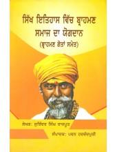 Sikh Itihaas Vich Brahman Samaj Da Yogdan - Book By Surinder Singh Rajput