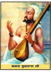Bhagat Surdas Ji - SSW656