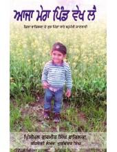 Aaja Mera Pind Vekh Le - Book By Pr. Gurmeet Singh Fazilka