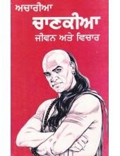 Acharia Channkia Jiwan Ate Vichar - Book By Amit Mitter
