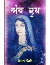 Andh Koop - Book By Chandan Negi