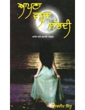 Apna Vajood Labhdi - Book By Sukhdeep Sidhu