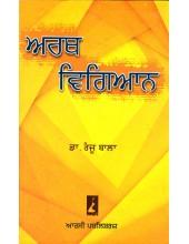 Arth Vigiyan - Book By Dr. Ranju Bala