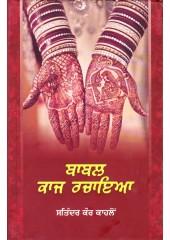 Babal Kaj Rachaya - Book By Satinder Kaur Kahlon