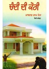 Chandi Di Kothi - Book By Master Ram Dhan