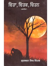Chinta, Chintak, Chintan (Rubaiyan)  - Book By Gurbachan Singh Chintak