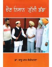 Chon Nishan Gulli Danda - Book By Dr. Sadhu Ram Langiana
