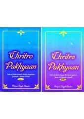 Chritro Pakhyaan - Set of 2 Volumes Book By Pritpal Singh Bindra