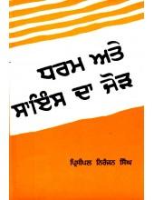 Dharam Ate Science Da Jod - Book By Pri. Niranjan Singh