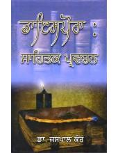 Diaspora - Sahitak Parvachan - Book By Dr. Jaspal Kaur