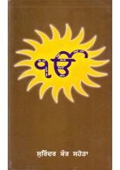 Ek Onkar - Book By Surinder Kaur Sahota
