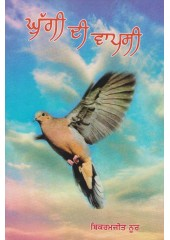 Ghuggi Di Wapsi - Book By Bikramjeet Noor