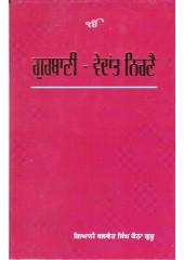 Gurbani - Vedant Nirnai - Book By Giani Balwant Singh Kotha Guru