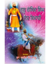 Guru Gobind Singh Sant Sipahi - Book By Dr. Harbans Kaur Sagoo