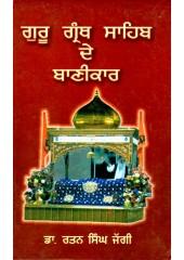 Guru Granth Sahib De Banikar - Book By Dr. Rattan Singh Jaggi