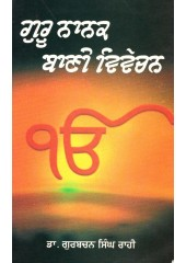 Guru Nanak Baani Vivechan - Book By Dr. Gurbachan Singh Rahi