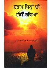 Haram Jinah Di Haddie Rachia - Book By Balwinder Singh Fatehpuri