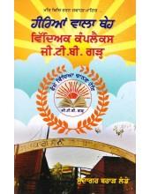 Heerian Wala Theh - Education Complex Guru Teg Bahadur Garh - Book By Sudagar Singh Brar