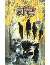 Hoand - Book By Simmipreet Kaur