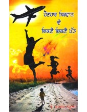 Honhar Birban Ke Chikne Chikne Patt - Book By Prof. Tarsem Narula
