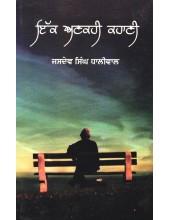 Ik Ankahi Kahani - Book By Jasdev Singh Dhaliwal