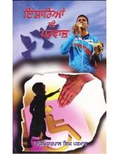 Ishariyan Di Parwaz - Book By Rajminderpal Singh Parmar