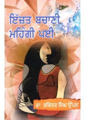 Izaat Bachani Mehangi Paee - Book By Dr. Swinder Singh Uppal