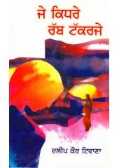 Je Kidhre Rabb Takkarje - Book By Dalip Kaur Tiwana