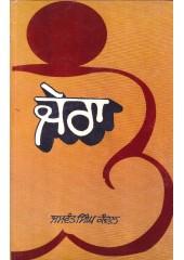 Jera - Book By Jaswant Singh Kanwal