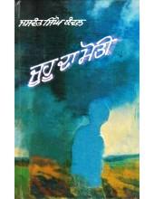Juhu Da Moti  - Book By Jaswant Singh Kanwal
